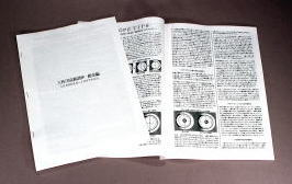 Telescope Lectures Archives